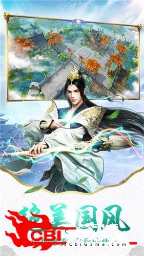 倚天剑图4