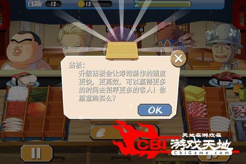 正太寿司屋图4