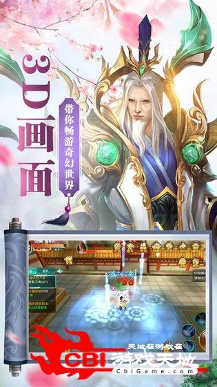 问剑飞仙图2