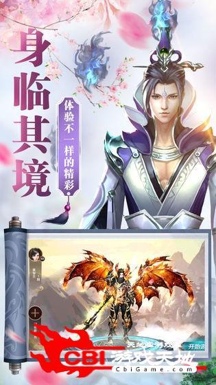 问剑飞仙图3