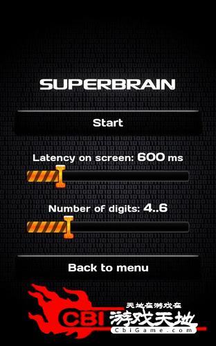 超级大脑图2