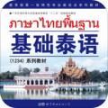 基础泰语2学泰语软件