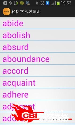 轻松学六级词汇学生图1