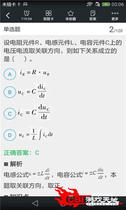 注册土木工程师题库图2
