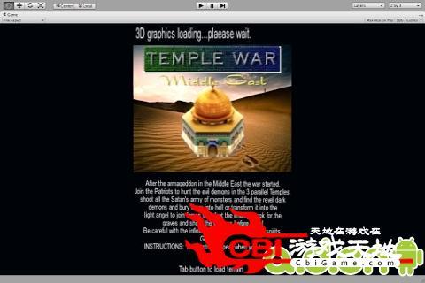 中东寺庙保卫战图3