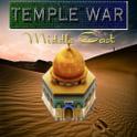 中东寺庙保卫战