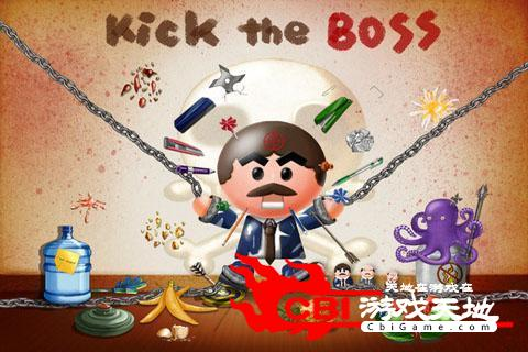 踢老板 Boss图3