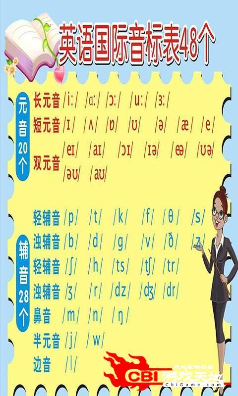 英语音标图3