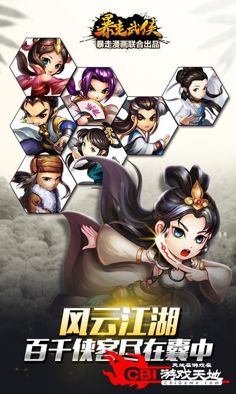 暴走武侠图4