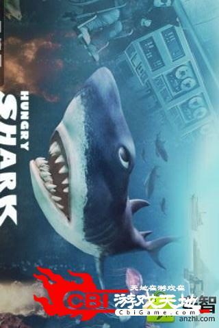 饥饿鲨鱼图1