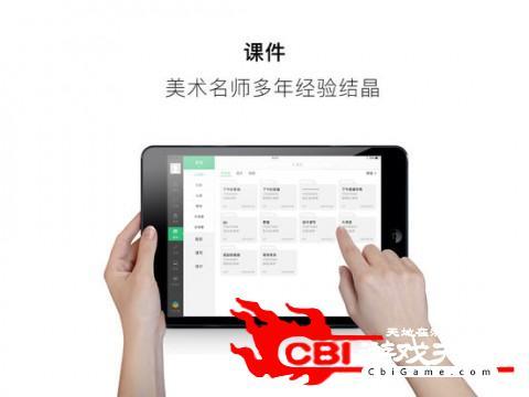小泽教育云教育图2
