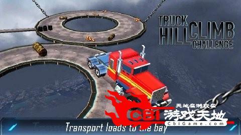 卡车爬坡图3
