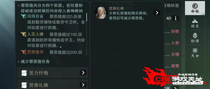 一梦江湖:阴不苦的操作步骤